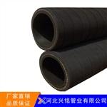 河北兴铭厂家供应夹布胶管夹布耐油胶管