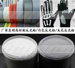 涂料专用反光粉 油墨专用反光粉 标牌专用反光粉批发