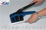 KBQ-50Q纤维带收紧器,纤维绑带专用拉紧器