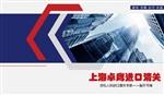 上海进口旧模具报关代理公司推荐