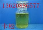 卡松3.0防腐剂 CMIT杀菌剂