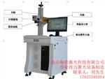 昆山海奕专业激光生产厂家供应Mopa光纤激光打标机