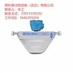 艾默生CNG050S290NQEPMZZ质量流量计