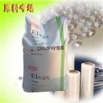 杜邦美国EVA塑料265 VAC含量28