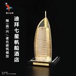 迪拜帆船酒店纪念品,水晶楼模摆件,水晶楼模