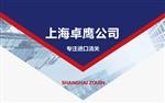南京涂料进口流程/南京涂料进口手续服务好