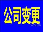 提供北京注册地址,代理记账,变更注销,解地址异常