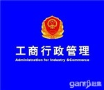 北京公司变更 解地址年报异常 专业办理工商税务变更