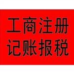 朝阳海淀公司注册 外资公司注册 提供注册地址
