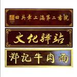广西供应实木牌匾,开业贺匾,红木牌匾定制