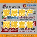 建材之家中国家装家居网猎房网亿房网中国建材网新浪地