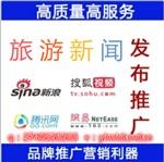 弋米传媒旅游新浪旅游凤凰网旅游中华网旅游大众网旅游