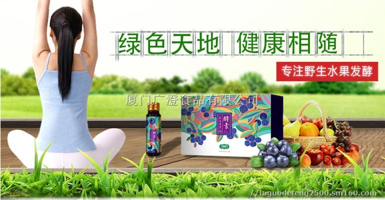 益生菌饮料专业贴牌及其代工