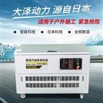 远程控制20KW汽油发电机