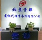北京贵都15年专业经验商标专利版权一对一完善服务