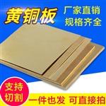 H62黄铜板3051200  6001500
