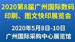 2020第8届广州数码印刷、图文快印展览会