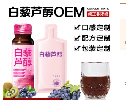 植物蛋白饮料贴牌厂家 儿童饮料oem代加工定制饮品