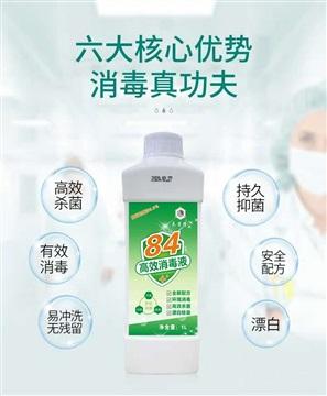 泰普隆環保高效消毒劑