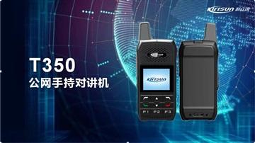 科立讯公网对讲机-T350科立讯插卡对讲机