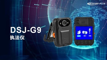 科立讯高清法律仪DSJ-G9