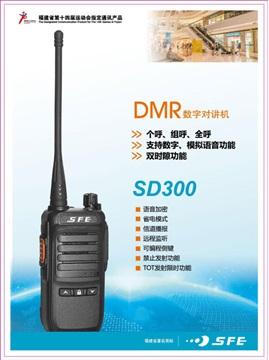 四川顺风耳对讲机SD530