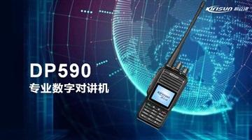 成都科立讯数字对讲机DP590
