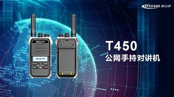 成都科立讯公网对讲机T450