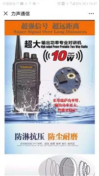 成都远间隔对讲机,LS-A8大功率力声对讲机