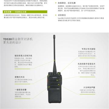 成都海能达对讲机TD530 惯例数模手持机