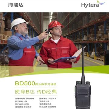 四川海能达数字对讲机BD500