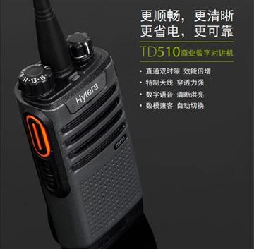 成都海能达对讲机零售TD510