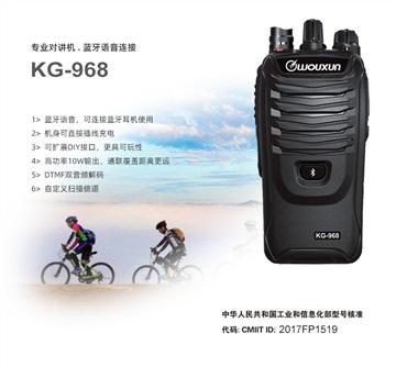 四川欧讯对讲机KG-968零售