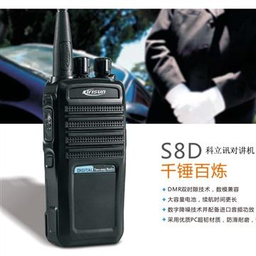 四川科立讯数字对讲机S8D专卖