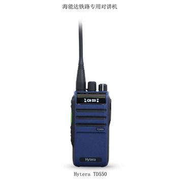 四川海能达对讲机TD550专卖