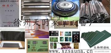 供應光波浴房(頻譜能量屋)電器配件