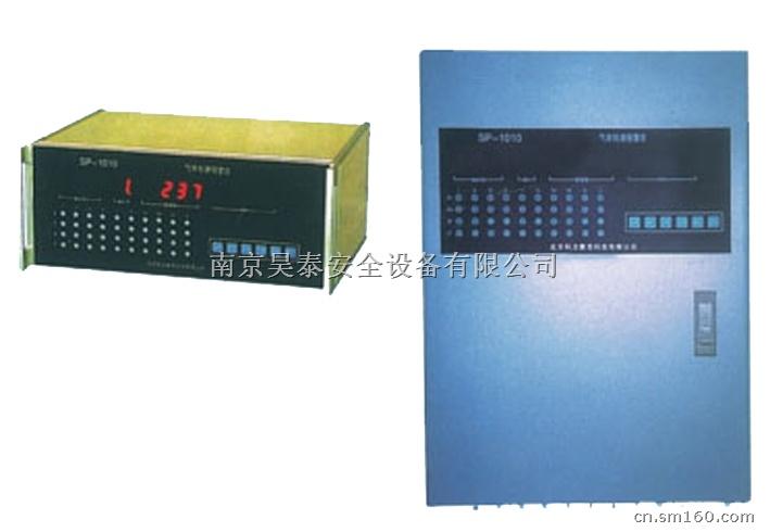 sp-1010型固定式检测报警仪外形采用标准卧式机箱结构和壁挂式结构,具有安装简单,调试方便的特点。整机工作稳定,测量精度高,通用性强,检测结果真实,准确。主机以中断方式工作,具有有很强的实时性,对异常情况反映迅速。主机显示方式为巡回显示。该仪器有十个输入通道,每通道可设定两个报警值,能发出不同的声光报警信号。并设有报警固态继电器供用户使用。在仪器前面板有6个功能键供用户操作。在仪器后面板有十个传感器接入端口,以及电源输入县,电源保险,电源指示等,本仪器内部设有看门狗电路,在仪器遇到强烈电子干扰时,系统可