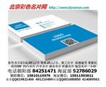 名片 北京名片设计制作 名片网印名片彩色名片印刷