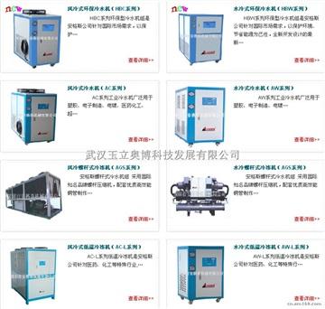 供應安格斯工業冷水機