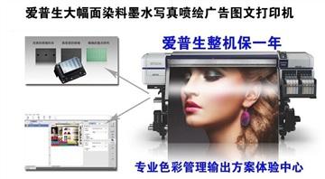EPSON爱普生压电写真机