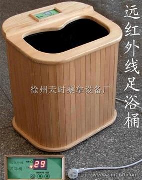 供应远红外线足浴桶(足疗桶)