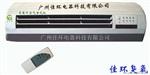 供应佳环HY-011壁挂式家用空气净化器广州厂家直