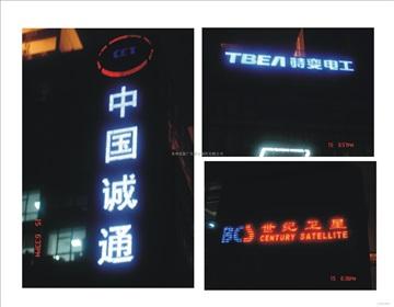 供应苏州LED发光字