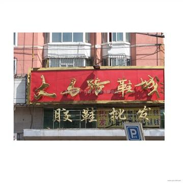 供应苏州金属字