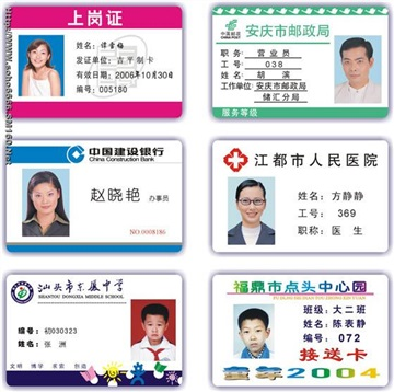 供应苏州PVC人像卡