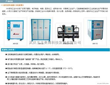 供应水冷式工业冷水机(AW系列)