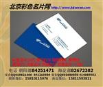 供应北京名片设计制作名片网印名片彩色名片印刷