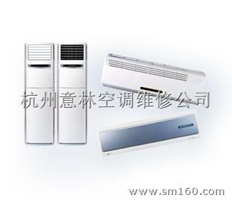杭州海尔空调维修*