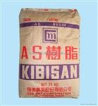 供应AS(SAN)塑胶原料台湾奇美118L200