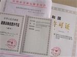 道路运输经营许可证(货运类)